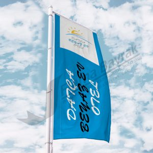 Datca Beyaz Ev Otel Gonder Bayragi 300x300 Benzinlik Tipi Gönder  Bayrağı